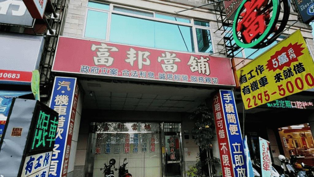 台中富邦當鋪