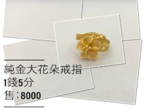 黃金戒指流當