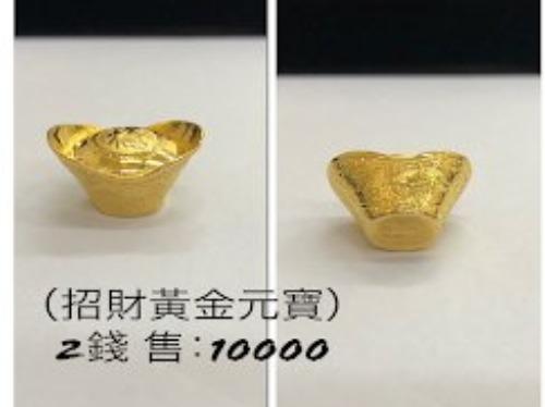 黃金金元寶流當
